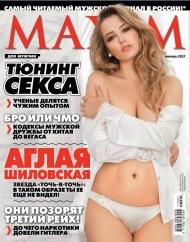 Аглая Шиловская на обложке «Максим»