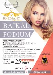 Конкурс дизайнеров «BAIKAL PODIUM».