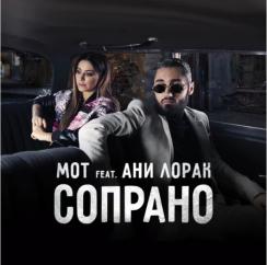 Мот и Ани Лорак «Сопрано» новая песня.