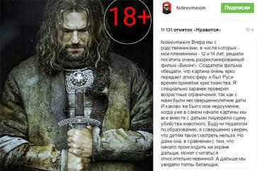 Максим Фадеев высказался о «Викинге»