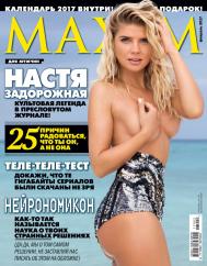 Настя Задорожная на обложке MAXIM