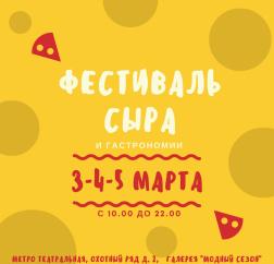 Фестиваль Сыра в Москве 3-5 Марта