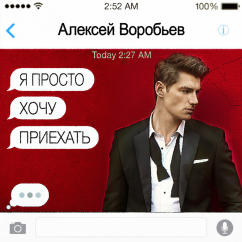 Новая песня Алексея Воробьева «Я просто хочу приехать»