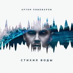 Новый Альбом Артема Пивоварова «Стихия воды»