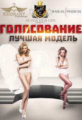Голосование Лучшая модель 2017 Baikal Podium