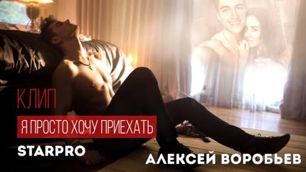Премьера клипа Алексея Воробьева «Я просто хочу приехать»