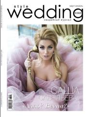 Саша Савельева для журнала «Style Wedding»