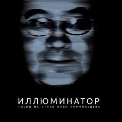 Илья Кормильцев проект Иллюминатор
