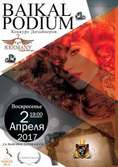 2 Апреля Пройдет Baikal Pudium