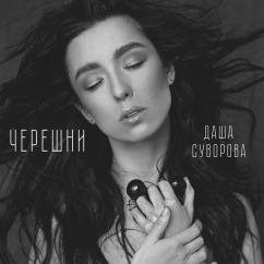 Новый сингл Даши Суворовой «Черешни»