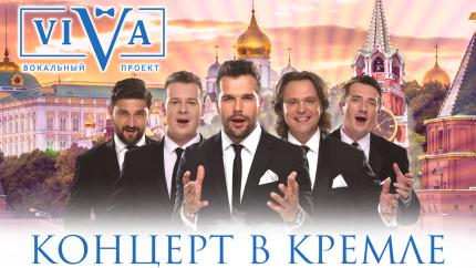 Премьера концерта группы ViVA на канале StarPro