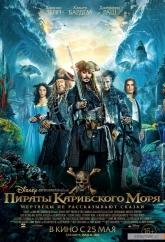 5 часть «Пиратов Карибского моря» заработала более миллиарда рублей в российском прокате