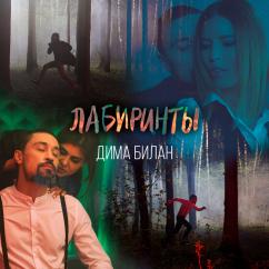 Новый клип Димы Билана — Лабиринты