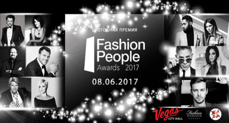 8 июня Fashion People Awards 2017