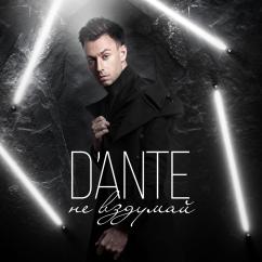Премьера нового клипа Dante на сингл Не вздумай