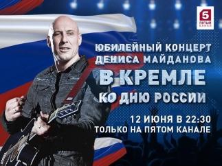 Все звёзды на юбилее Дениса Майданова в Кремле