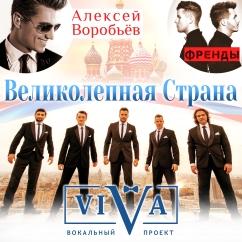 Алексей Воробьев и группа ViVA выпустили совместную песню