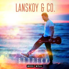 Дмитрий Ланской и Lanskoy & Co представили новый EP