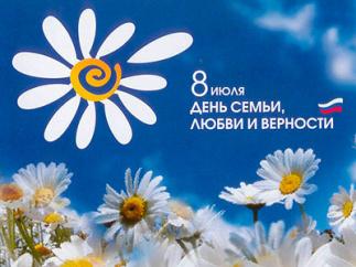 8 июля День Любви, Семьи и Верности в саду «Эрмитаж»