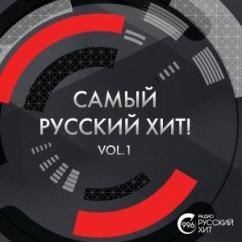 Русский хит выпустил сборник Самый русский хит