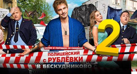 Саундтрек Полицейский с Рублёвки 2 сезон