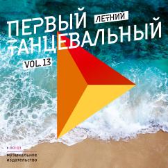 Новый летний сборник Первый танцевальный Vol. 13