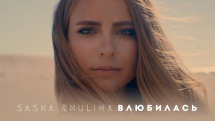 Новый клип Sasha Zhulina Влюбилась