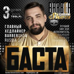BARBERSHOW Russia-2017
