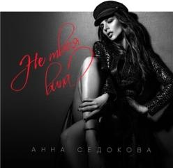 Новая песня Анны Седоковой Не твоя вина