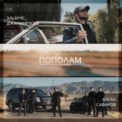 Новый клип Эльбруса Джанмирзоева и Фагана Сафарова: остросюжетный боевик и баллада о любви