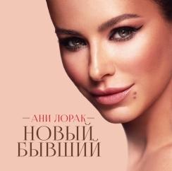 Премьера песни Ани Лорак Новый Бывший