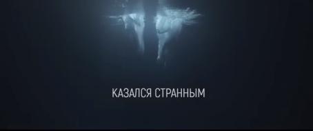 Новый клип Лены Темниковой Казался странным
