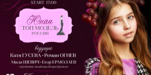 Юная Топ Модель России 2017 Финал 30 октября