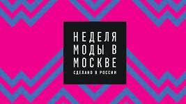 Неделя моды в Москве День шестой: Высокие технологии, революционные идеи и отказ от стереотипов