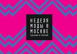 Неделя моды в Москве День третий: Fashion start с полным погружением, природные явления и мир человеческих эмоций
