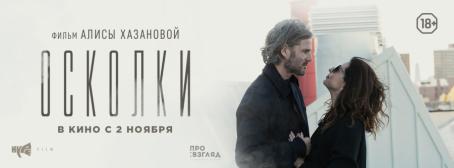 Трейлер фильма Алисы Хазановой Осколки
