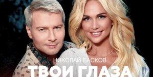 Премьера клипа Николая Баскова Твои глаза маренго
