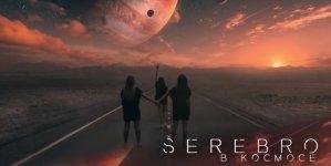 Премьера клипа SEREBRO В космосе