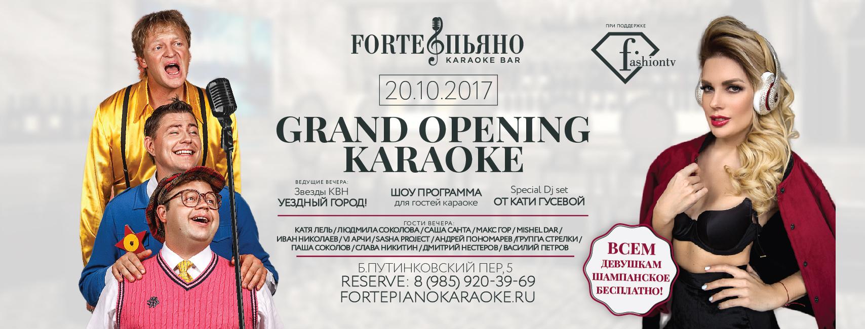Открытие нового караоке клуба FORTEПЬЯНО