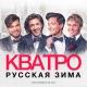Группа Кватро представила новогодний альбом