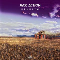 Jack Action представляет премьеру нового сингла «Комнаты»