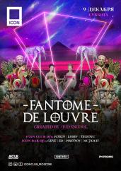 Разгадаем тайну Лувра в клубе ICON в субботу, 9 декабря