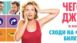 7 декабря в прокате комедия «Чего хочет Джульетта»