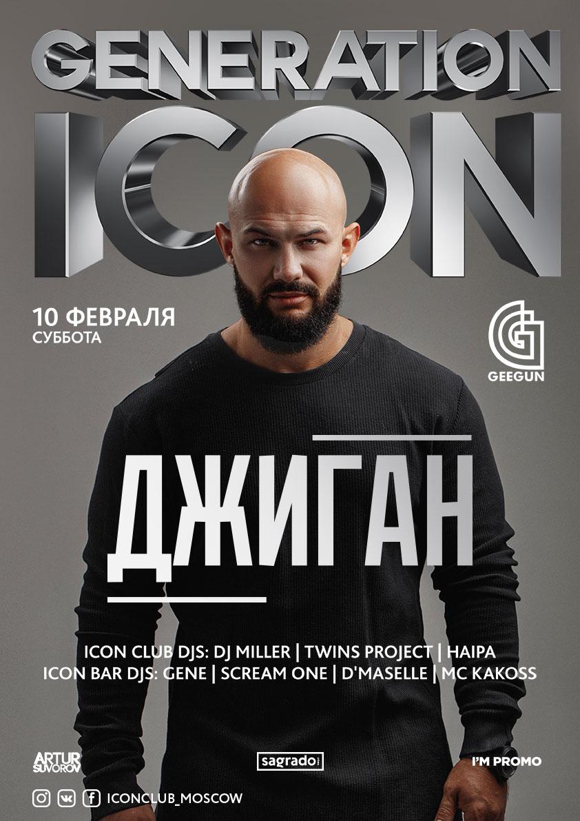 Generation ICON Джиган