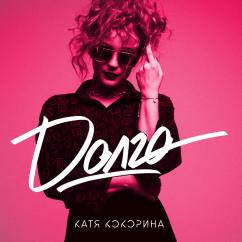 Катя Кокорина «Долго»