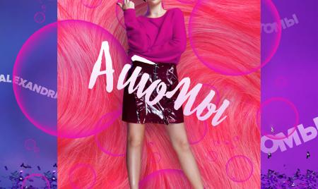 AlexandrA — Любовь на атомном уровне
