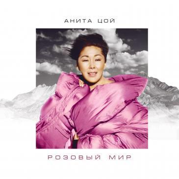 Весенняя премьера! АНИТА ЦОЙ сингл «РОЗОВЫЙ МИР»