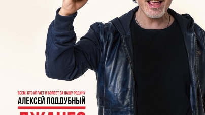 Артист ДЖАНГО — СТАНЕМ НОМЕР ОДИН!