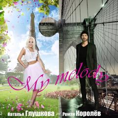 My melody Натальи Глушковой и Романа Королёва