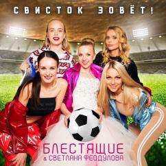 Музыкально-спортивный хит СВИСТОК ЗОВЁТ